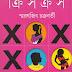 Criss Cross by Smaranjit Chakraborty - Bangla Novel Download
