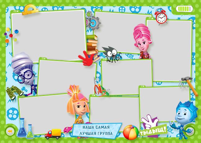 Группа фиксики в детском саду оформление картинки