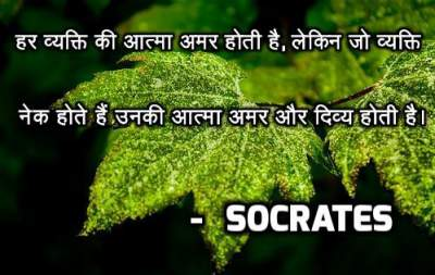 socretes motivational stories in hindi
