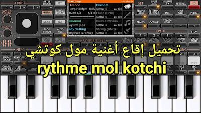 تحميل إقاع أغنية مول كوتشي rythme mol kotchi