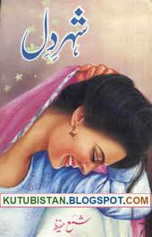 Shehr-e-Dil