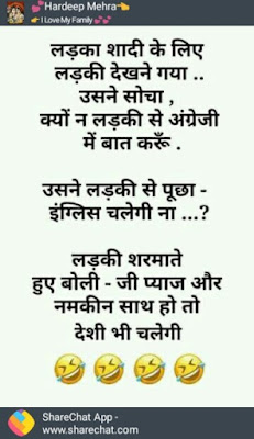 funny joke in hindi non veg image