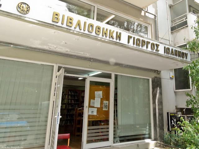 Μαθήματα τουρκικής γλώσσας στην Περιφερειακή Βιβλιοθήκη Κάτω Τούμπας