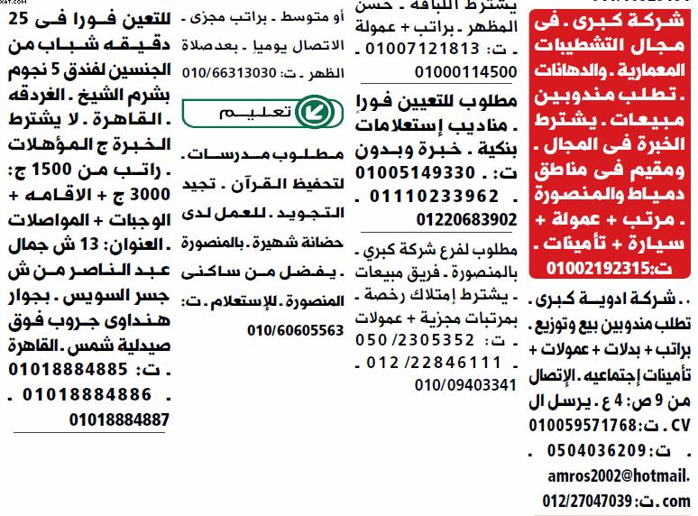 gov-jobs-16-07-21-01-34-32