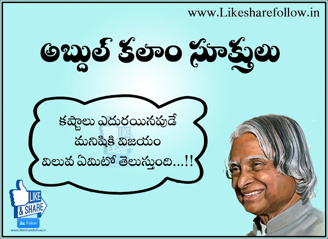 Top 10 Abdul Kalam Quotes in Telugu