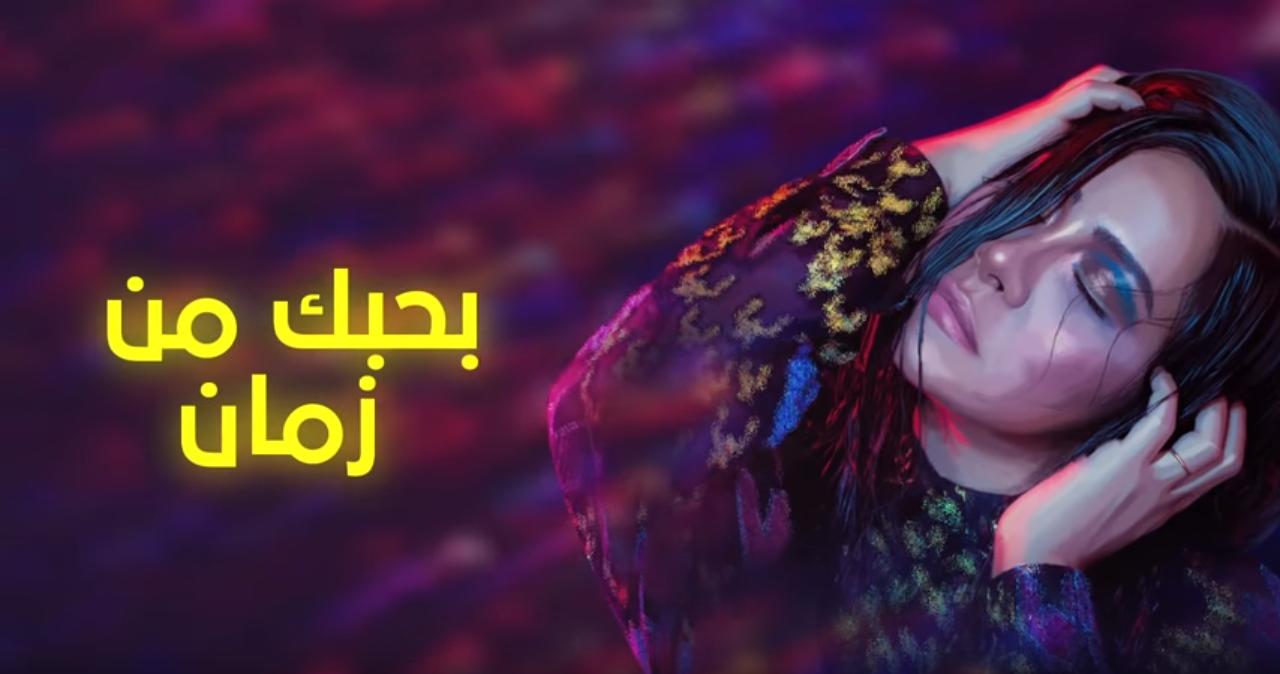 كلمات اغنية بحبك من زمان - شيرين    البوم نساي