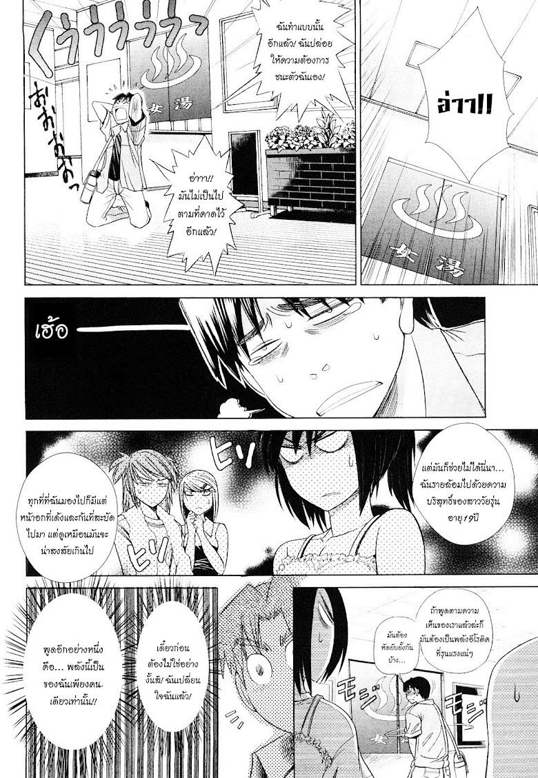 Mouhitsu Hallucination - หน้า 32