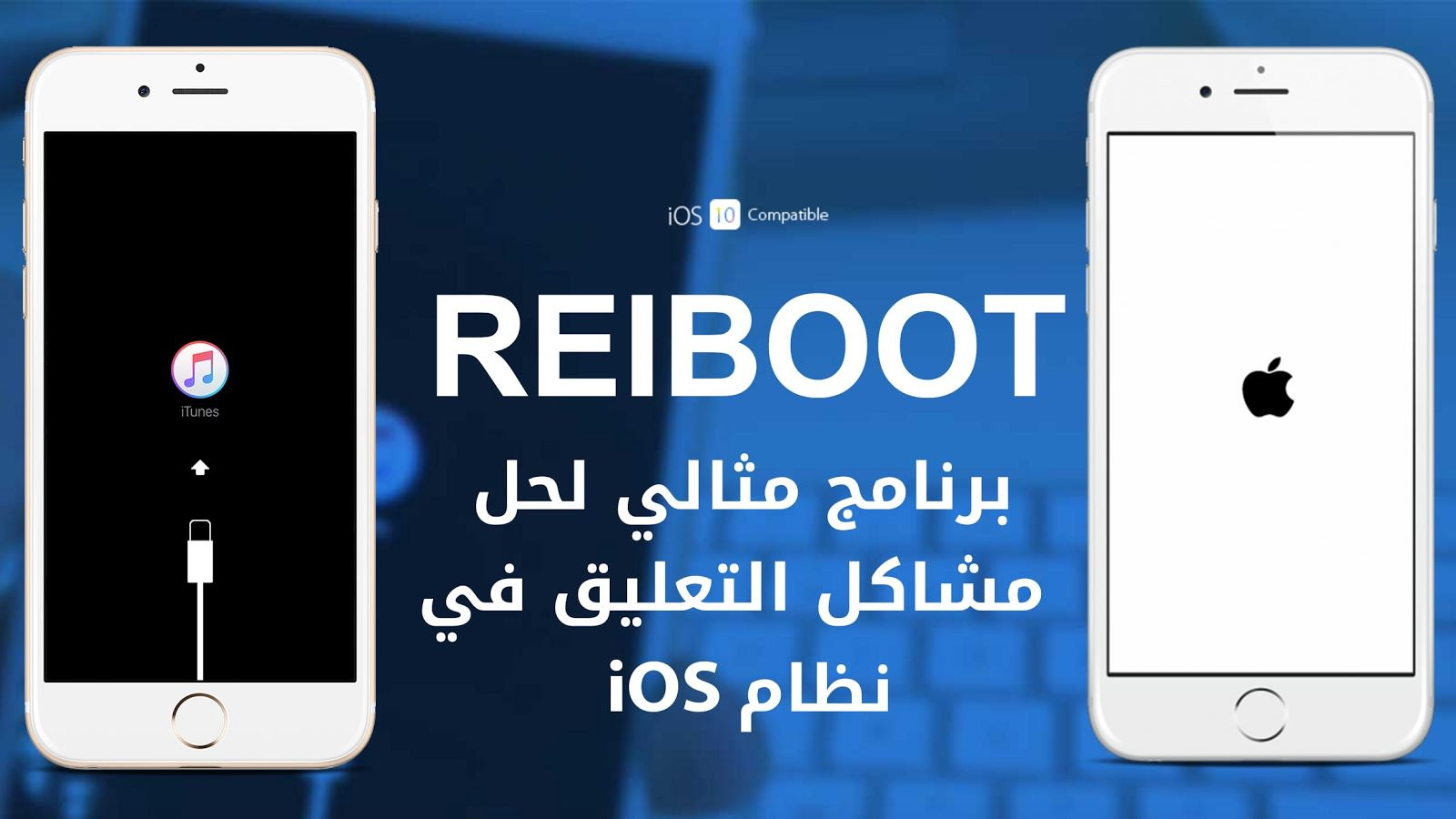 تحميل برنامج ReiBoot المجاني لحل مشاكل التعليق في الآيفون للويندوز والماك