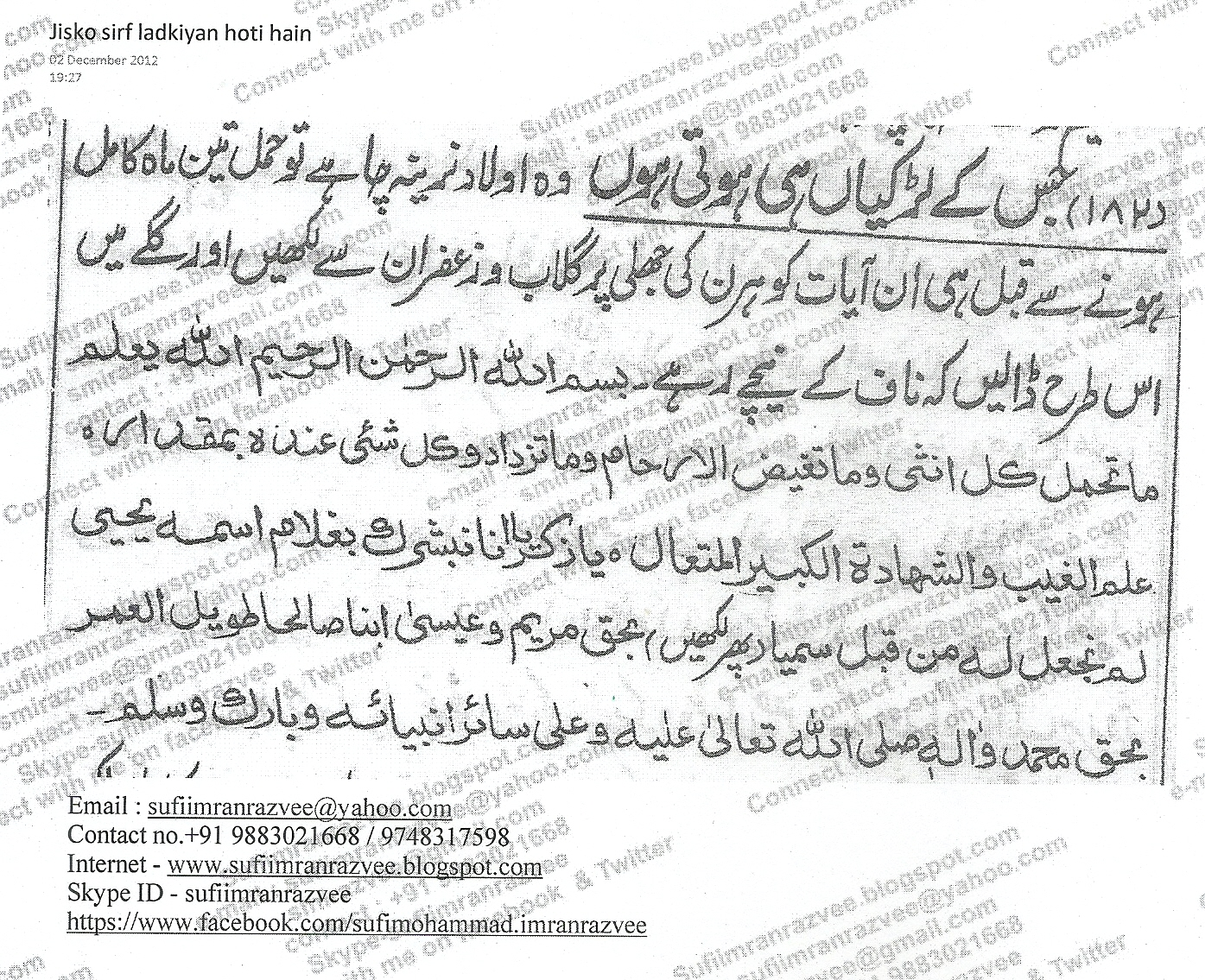 عملیات شفاء امراض Amliyat Shifa Amraz 0091-33-23607502: جس