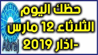 حظك اليوم الثلاثاء 12 مارس-اذار 2019