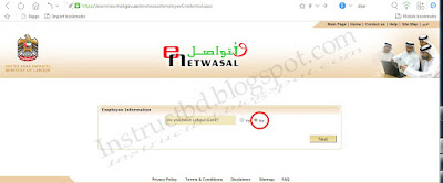 UAE online Visa check with screenshot