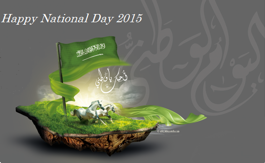 Saudi national day 2015 image