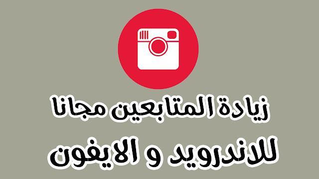 افضل 5  مواقع لزيادة المتابعين انستقرام شغالة 100%  Instagram Takipçi Hilesi