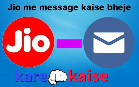jio-phone-se-message-kaise-bheje