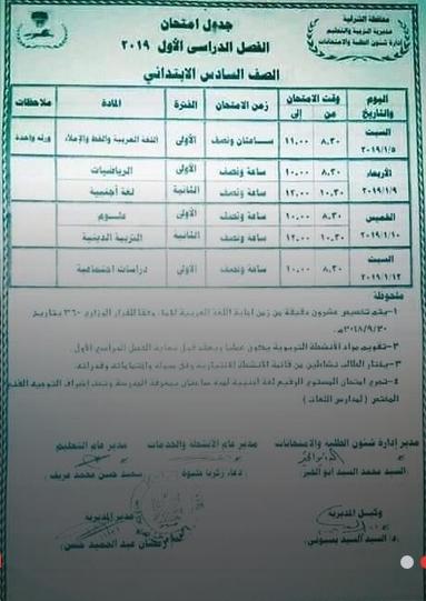 جدول امتحانات الصف السادس الإبتدائي محافظة الشرقية