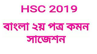 Hsc বাংলা ২য় পত্র কমন সাজেশন | hsc bangla 2nd suggetion