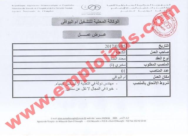 اعلان عرض عمل بالكاهنة ولاية ام البواقي مارس 2017