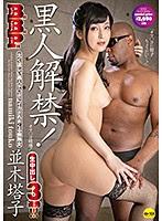 CESD-779 黒人解禁!B.B.P.(