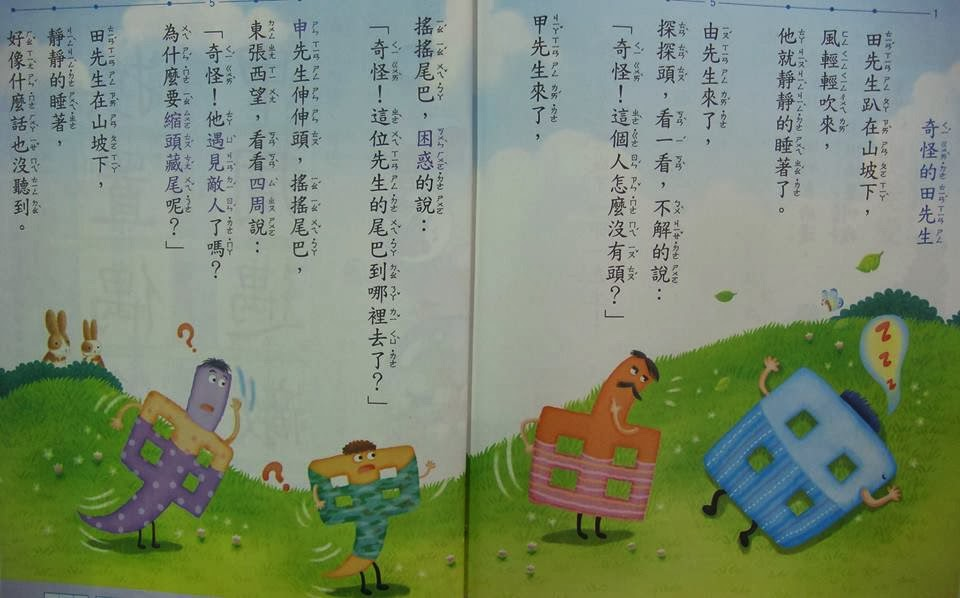 陳麗雲老師(violet)語文天地: 一課一重點:新北市昌平國小