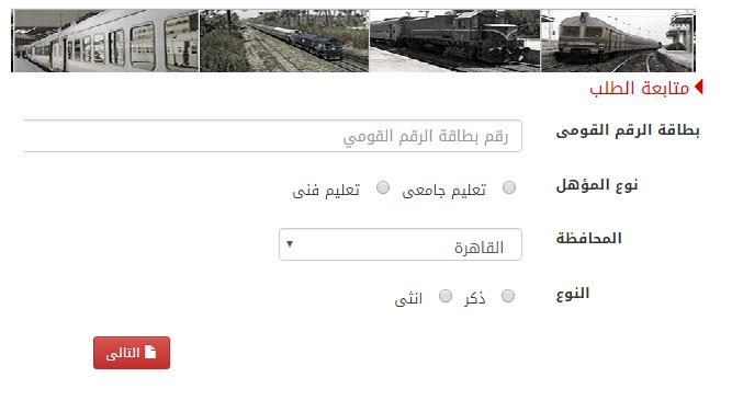 وزارة النقل - خاص بوظائف مسابقة سكك حديد مصر لجميع المتقدمين منشور اليوم 26 ديسمبر 2016