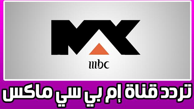 تردد قناة إم بي سي ماكس MBC MAX على القمر الصناعي نايلسات
