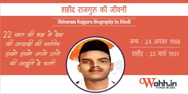 Shivaram-Rajguru-Biography-In-Hindi