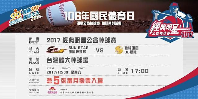 5a167ac0111a7 - 2017明星公益棒球賽 x 擊出夢想-小綠芽音樂會將於明日12月9號登場