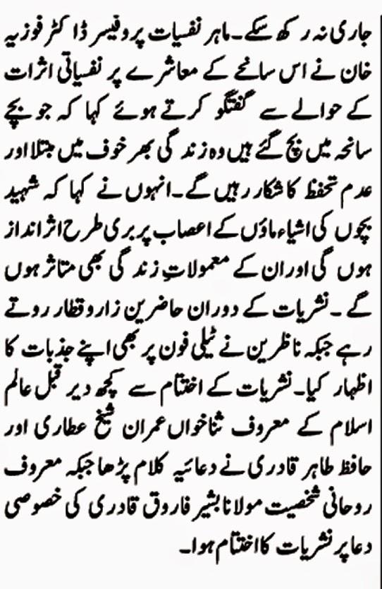 Roznaamah Jang Karachi News Article 6 allama kokab noorani okarvi