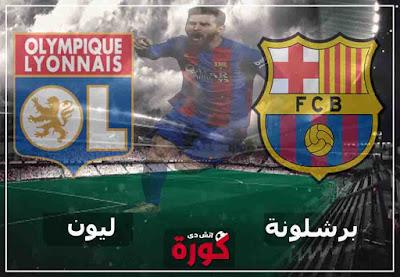 بث مباشر مشاهدة مباراة برشلونة وليون اليوم