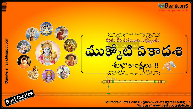 mukkoti ekadashi greetings quotes in telugu