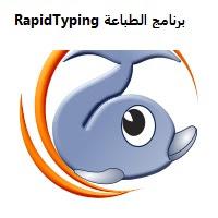 تنزيل برنامج RapidTyping للطباعة على الكبيورد