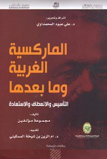 حمل كتاب الماركسية الغربية ومابعدها - علي عبود المحمداوي