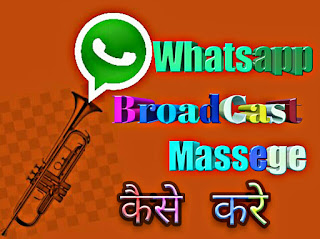Whatsapp broadcast group kaise banaye