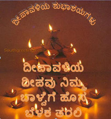 Happy-Diwali-Images-in-Kannada