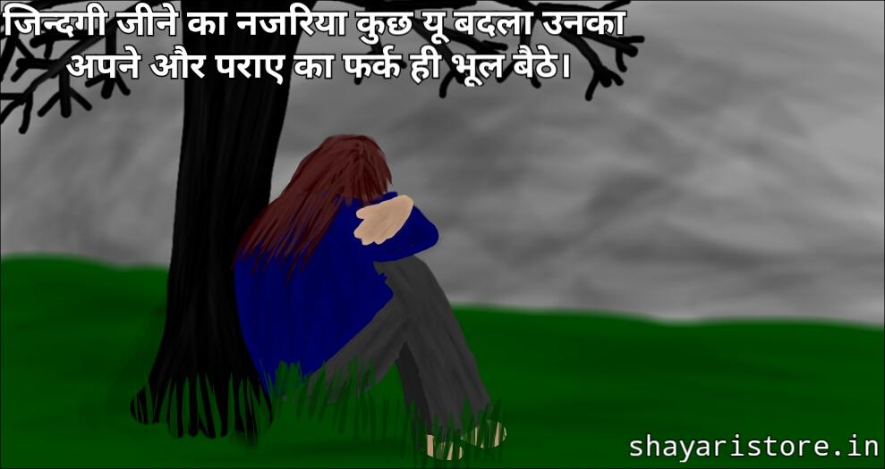 sad shayari in hindi 2 lines for life