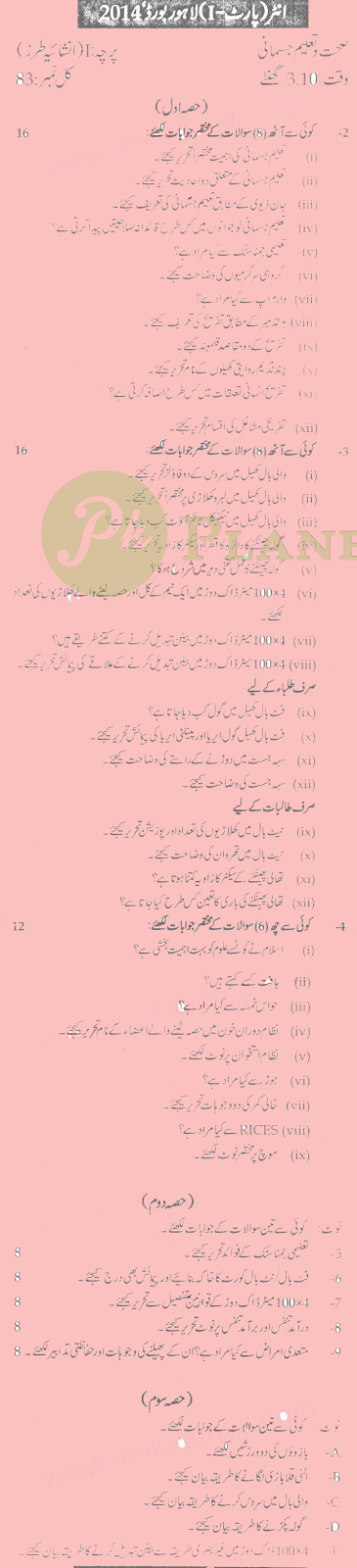 Intermediate Part 1 Past Papers Lahore Board Health Education 2014