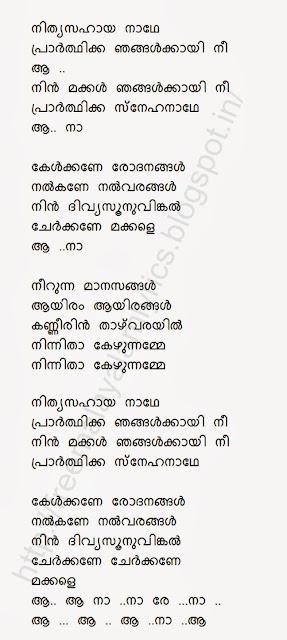 malayalam lyrics blog malayalam thira nithyasahaya nadhe song lyrics