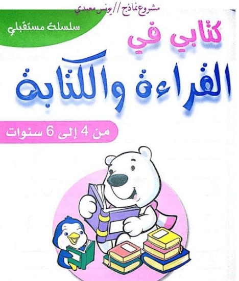 القراءة و الكتابة للأطفال