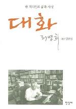 Conversation book cover
