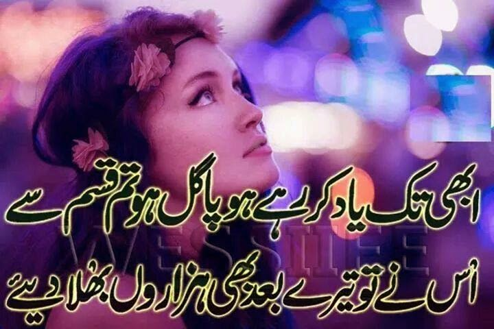 Sufi Wallpapers With Quotes Free Download Poetry Romantic Amp Lovely Urdu Shayari Ghazals Baby