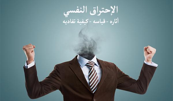 اثار الاحتراق النفسي و قياسه pdf