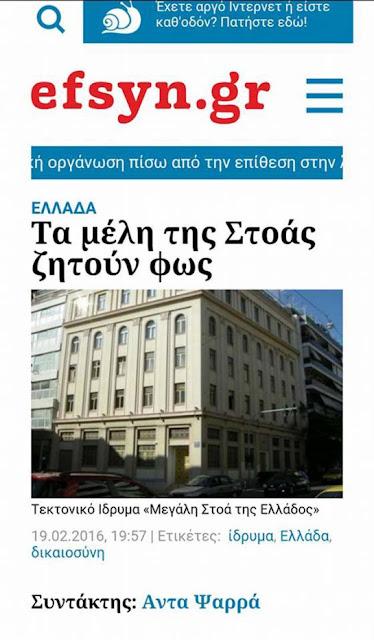 """Τα φιλανθρωπικά σωματεία """"Μεγάλες Στοές της Ελλάδος"""""""