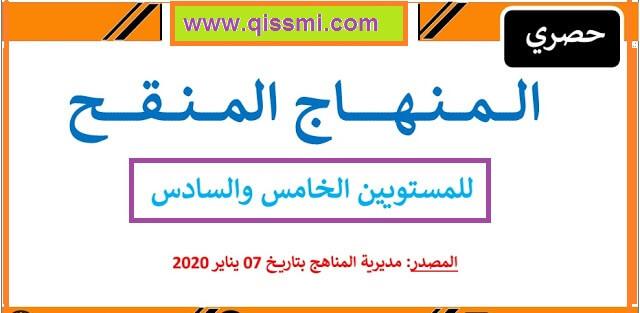 مشروع المنهاج المنقح للمستويين الخامس و السادس ابتدائي 2020