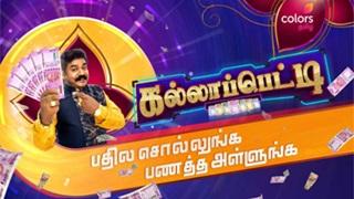 Galla Petti 06-02-2020 Colors Tamil Serial