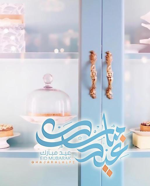 مدونة رمزيات عيد مبارك