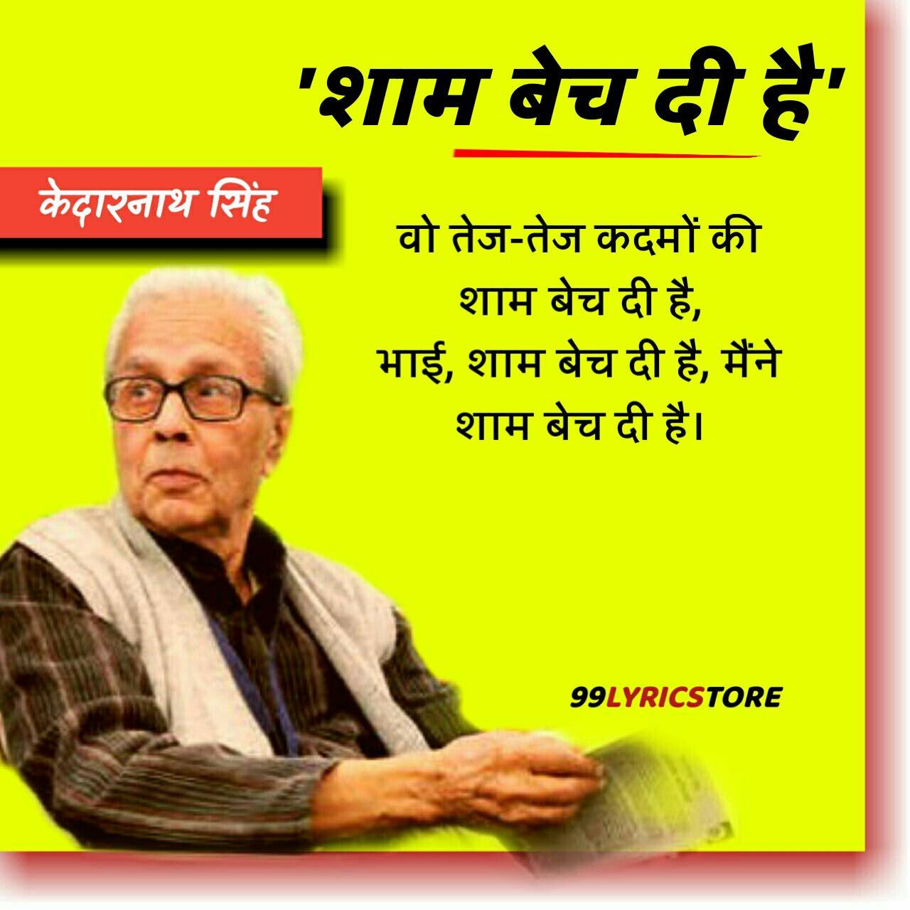 'शाम बेच दी है' कविता केदारनाथ सिंह जी द्वारा लिखी गई एक हिन्दी कविता है।
