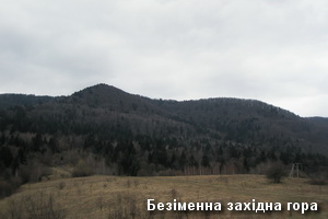 Безіменна західна гора
