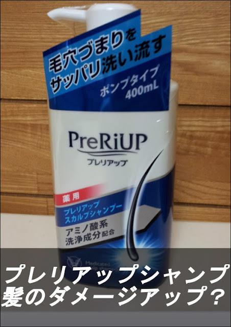 プレリアップシャンプー1年半使用した結果、髪のダメージアップ?