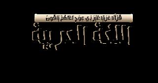 2 Cerita Bahasa Arab Tentang Rumah Sakit