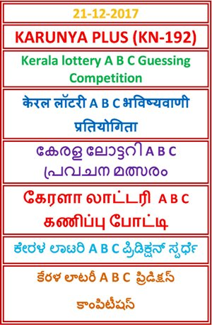 Kerala Lottery A B C Guessing Competition KARUNYA PLUS KN-192